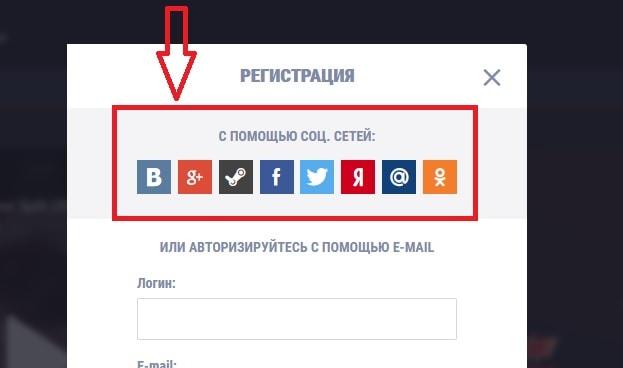 Регистрация через соц. сети ГГБет