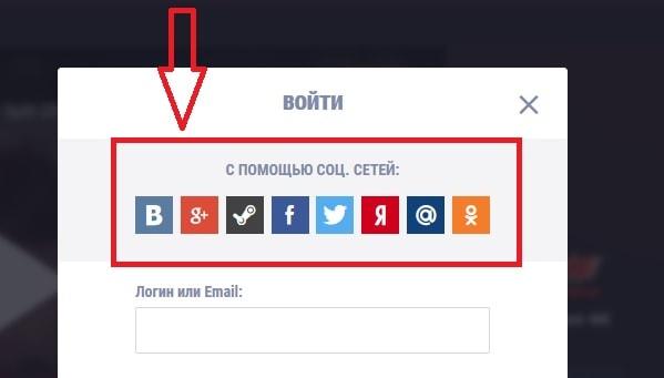 Вход на сайт GG bet через соц. сети